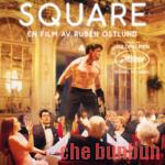 【速報】第70回カンヌ国際映画祭受賞結果 パルムドールは「THE SQUARE(広場)」スウェーデンのゲテモノ映画