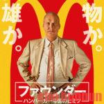 【ネタバレ】「ファウンダー ハンバーガー帝国のヒミツ」子どもにも魅せたいマクドナルドビジネス映画