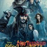 【ネタバレなし解説】「パイレーツ・オブ・カリビアン 最後の海賊」はもう一つの「フォースの覚醒」であり「ローガン」だった!