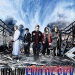 【ネタバレなし】「HiGH AND LOW THE MOVIE2 END OF SKY」これぞ日本が誇るアクション映画だ!