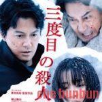 映画芸術2017ベスト&ワースト映画! ワーストは「三度目の殺人」 そしてベストは石井裕也のアレだった件