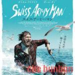 【ネタバレ解説】「スイスアーミーマン」ただのラドクリフ死体映画ではない!人生の映画だ!