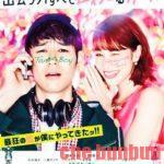 【解説】「奥田民生になりたいボーイと出会う男すべて狂わせるガール」は女性版「アルフィー」だ!