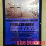 【東京国際映画祭】「プールサイドマン」は日本版「スイス・アーミー・マン」だ!