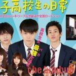 【東京国際映画祭】「男子高校生の日常」松居大悟節炸裂の傑作