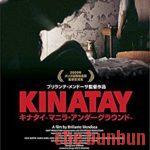【フィリピン映画】「キナタイ マニラ・アンダーグラウンド」は「冷たい熱帯魚」よりもキツい人体解体に驚愕