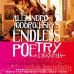 【解説】『エンドレス・ポエトリー』はホドロフスキー版『打ち上げ花火、下から見るか?横から見るか?』だ!
