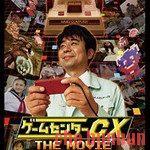 【酷評】「ゲームセンターCX THE MOVIE 1986 マイティボンジャック」これは映画ではない!