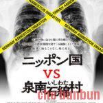 【東京フィルメックス】『ニッポン国VS泉南石綿村』はシン・ゴジラならずシン・カズオだ!