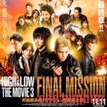 【絶賛】『HiGH&LOW THE MOVIE 3 FINAL MISSION』はEXILE嫌いを改心させる大傑作だ!