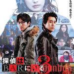 【ネタバレなし】『探偵はBARにいる3』これぞお正月、クリスマス、大泉洋映画だ!