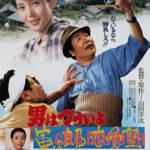 【寅さんフルマラソン㉟】「男はつらいよ 寅次郎恋愛塾」東大生の情事サポート