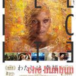 『わたしは、幸福』これはタダのセネガル貧困映画ではない!闇金ウシジマくん映画でもない!