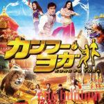 【酷評】『カンフー・ヨガ』思わぬ展開でグランドフィナーレを迎えるB級インド映画