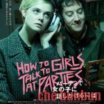 【解説】『パーティで女の子に話しかけるには』迫り来るエル・ファニングに備えよ!