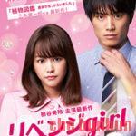 【酷評】『リベンジgirl』桐谷美玲が可哀相、ドナルド・トランプもドン引きのブラック政治コメディ