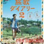 【絶賛】『ナオト・インティライミ冒険記 旅歌ダイアリー2 後編』全日本人注目ナオトのコミュ力!