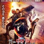【ネタバレ】『ガーディアンズ』ロシア版X-MEN…実は司令官最強説
