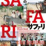 『サファリ SAFARI』現実世界のモンスターハンターに驚愕必至!
