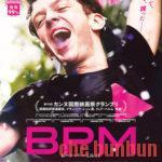 【解説】『BPM ビート・パー・ミニット』日本のアクティヴィストに観て欲しい!