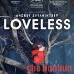 【ネタバレなし】『ラブレス』ズビャギンツェフ最新作はマジでLOVELESSだった