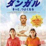 【毎週インド映画1】『ダンガル きっと、つよくなる』最凶毒親映画