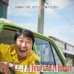 『タクシー運転⼿ 〜約束は海を越えて〜』ソン・ガンホの満面の笑みが光州事件で…