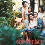 【速報】第71回カンヌ国際映画祭パルムドールは『万引き家族』!21年ぶりに日本映画が受賞