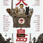 『犬ヶ島』日本が今最も映画化すべき内容をW.アンダーソンが愛もってお届け!