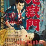 【カンヌ国際映画祭特集】「地獄門」日本で初めてパルムドールを獲った時代劇