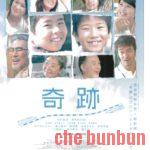 【『万引き家族』パルムドール受賞企画】『奇跡』は是枝裕和監督のマスターピースだった!