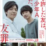 【ネタバレ酷評】『友罪』瑛太のカラオケを観るだけ、、、暫定ワースト1作品だった件