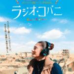 『ラジオ・コバニ』シリア 半端ないって※アップリンクで上映中