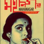 【毎週インド映画10】『ビッグ・シティ』サタジット・レイが贈るハードコア・サザエさん