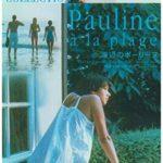 【エリック・ロメール特集】『海辺のポーリーヌ』夏だ!このテラスハウスを観よう♩