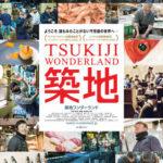 『築地ワンダーランド』日本人も知らない仕事の世界