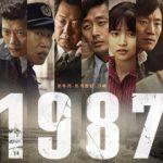 『1987、ある闘いの真実』韓国版《SUNNY》の真実