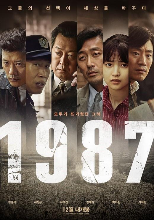 1987 ある 闘い の 真実 1987、ある闘いの真実 - 作品 - Yahoo!映画