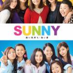 【酷評】『SUNNY 強い気持ち・強い愛』韓国版をその後観てみよう♬怒りに燃えるよw