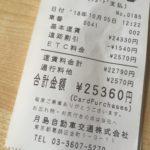 地球の急ぎ方〜東京駅から成田空港まで2万5千円かかった件&釜山国際映画祭に直撃した台風25号がヤバすぎた件〜