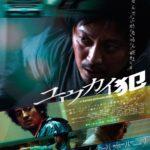 【宣伝】『ユウカイ犯』神田ファンタスティック映画祭審査員特別賞受賞!その誘拐は簡単だったはずだった…