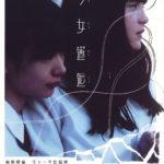 【見逃シネマ】『少女邂逅』孤独な少女は蚕と邂逅し、白い糸を辿りながら光を目指した…