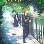 【『若おかみは小学生!』絶賛記念】『たまこラブストーリー』から観る、吉田玲子の脚本術