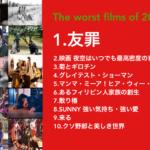 【ブンブンシネマランキング2018】ワースト部門1位は瀬々敬久監督作『友罪』
