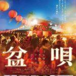 【東京フィルメックス】『盆唄』ダークホース!故郷を失った者が壮大な時の円環の中で唄を継承する大傑作