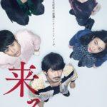 【ネタバレ酷評】『来る』トンデモクリスマス映画!妻夫木聡と岡田准一が見たものとは…?