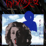 【アラン・ロブ=グリエ レトロスペクティブ ネタバレ考察】『囚われの美女』マグリットの絵からみる夢の不合理性