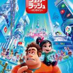 【ネタバレ考察】『シュガー・ラッシュ:オンライン』ディズニーは『絵文字の国のジーン』に見本を魅せた