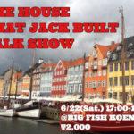 【告知】トークイベント《あなたの知らない『ハウス・ジャック・ビルト』の世界》開催のお知らせ 6/22(土)17時BIG FISHにて